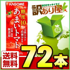 カゴメ あまいトマト 200ml×72本[砂糖・食塩無添加/トマトジュース/野菜ジュ...