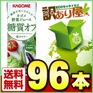 カゴメ 野菜ジュース糖質オフ 200ml×96本[野菜ジュース/果実ジュース]【RCP...