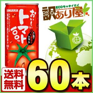 【スーパーSALE限定】サンガリア おいしいトマト100% 190g缶×60本[トマトジュース・とまと/送料込み]【RCP】【smtb-s】【近畿A】【宅配便B】【取寄せA】【送料無料】