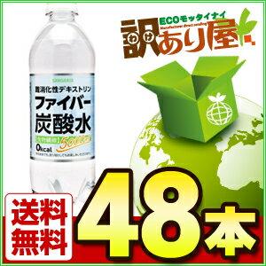 ★完売★ サンガリア ファイバー炭酸水 500ml×48本[炭酸水/デキストリン]【...