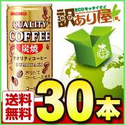 クーポン クオリティコーヒー コーヒー