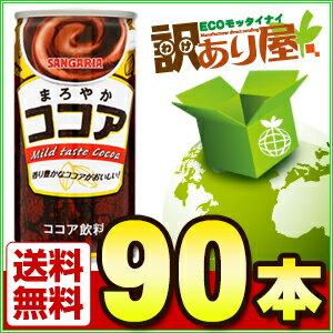 サンガリア まろやかココア 190g×90本【取寄せA...