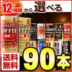 【訳あり/送料無料】12種類から選べる!サンガリア 缶コーヒー 組合せ自由 3ケースセット(計…