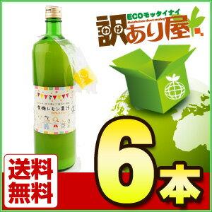 有機レモン果汁ストレート100% 900ml×6本[原産国:スペイン][かたすみ(...