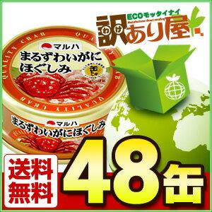 ★完売★ マルハニチロ まるずわいがにほぐしみ 55g×48缶...