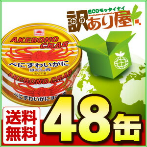 ★完売★ あけぼの べにずわいがにほぐし肉 100g×48缶【...