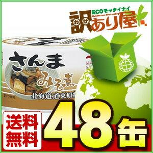 ★完売★ あけぼの さんまみそ煮 EO缶携帯缶×48缶【訳...