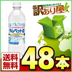 サンガリア ラムペットα 500mlPET×48本[ペットボトル]【...
