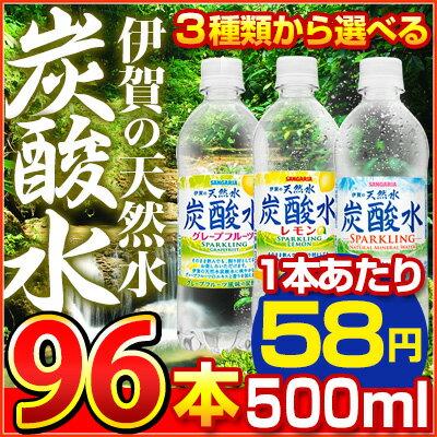 <4ケース>3種類から選べる!国産 天然水炭酸水 500mlPET×96本[天然炭酸水/...