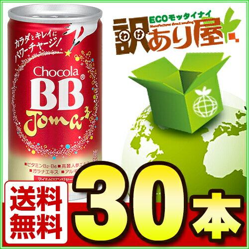 エーザイ チョコラBB Joma(ジョマ) 190ml×30本[炭酸飲料/エナジードリン...
