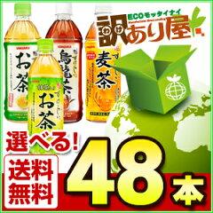 ★6時間限定★【訳あり/送料無料】4種類から選べる!サンガリア すばらしいお茶シリーズ 500…