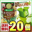 【訳あり/送料無料】賞味期限2016/8/31 永谷園 ホットスムージースープ緑のやさい 3袋…