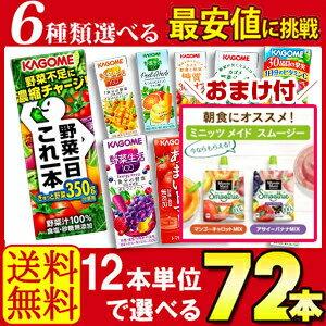12本単位で6種類選べる!カゴメ野菜ジュース 200ml紙パック×72本(12本...