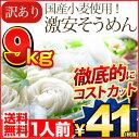 【訳あり】 国産小麦使用 大容量 そうめん 乾麺 9Kg(4...