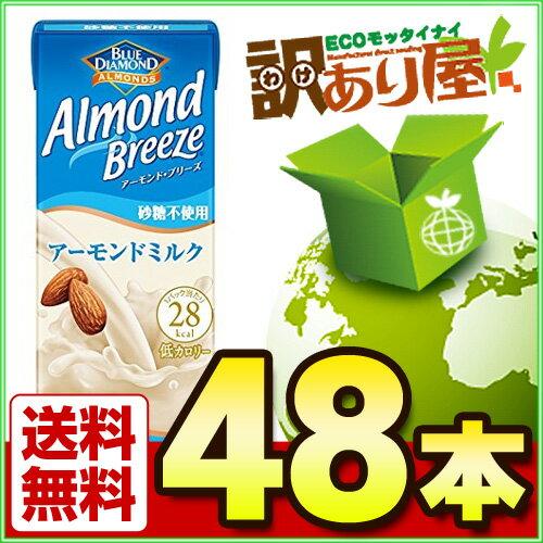 マルサンアイ BDアーモンドブリーズ 砂糖不使用 200ml×48本[訳あり屋/ケー...