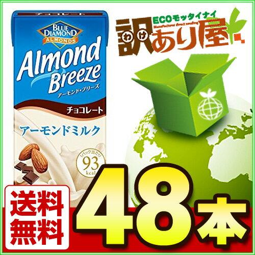 マルサンアイ BDアーモンドブリーズ チョコレート 200ml×48本[訳あり屋/ケ...