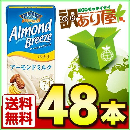 マルサンアイ BDアーモンドブリーズ バナナ 200ml×48本[訳あり屋/ケース販...