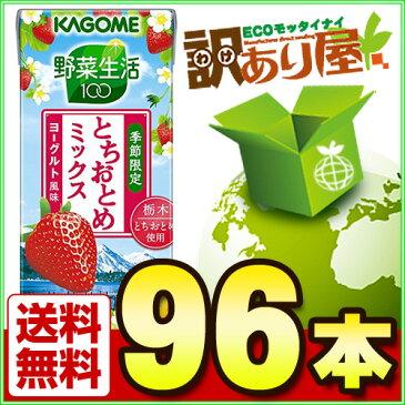 カゴメ 野菜生活100 とちおとめミックス〜ヨーグルト風味〜 200ml×96本 【近畿A】【宅配便B】【k96】