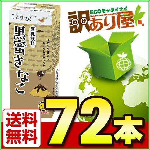 マルサンアイ ことりっぷ 豆乳飲料 黒蜜きなこ 200ml×72本[訳あり屋/ケー...