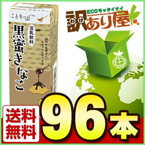 マルサンアイ ことりっぷ 豆乳飲料 黒蜜きなこ 200ml×96本[訳あり屋/ケー...