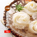 【今だけ!ポイント10倍】【訳あり】 国産小麦使用 大容量 そうめん 乾麺 9Kg(450g×20袋...