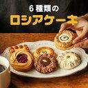 【6個セット(6種類×各1個)】...