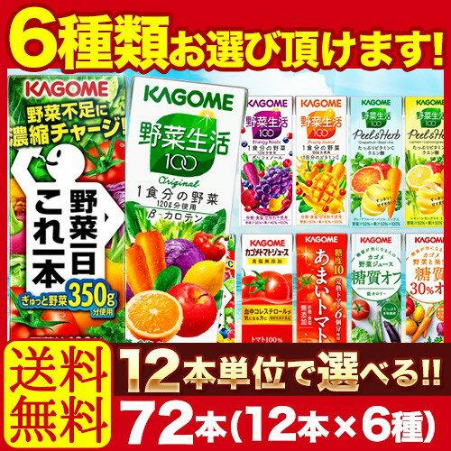 12本単位で6種類選べる!カゴメ野菜ジュース 200ml紙パック×72本(12本×6種...