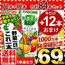 野菜 果実飲料 売れ筋 3月24日版