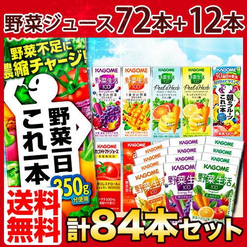 カゴメ 野菜ジュース 84本セット(選べる!200ml紙パック72本&100ml12本アソ...