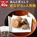 【訳あり】 なめらかな口当たり 昔ながらの人形焼 40個セッ...