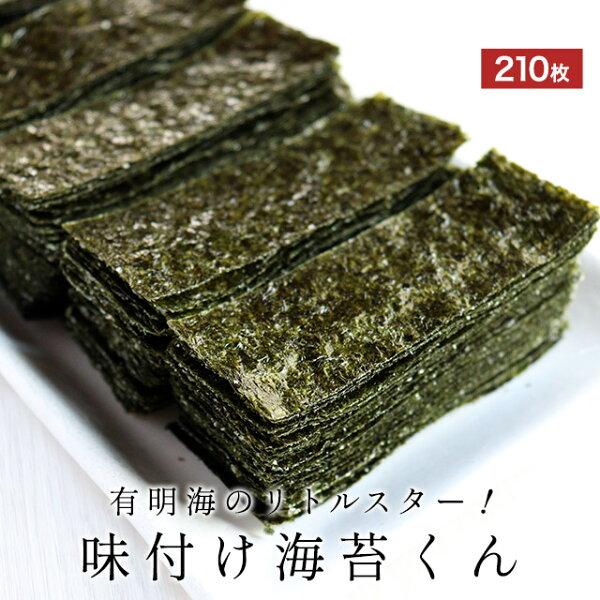 210枚(12切) 日本生まれ 規格外の助っ人有明海のリトルスター 味付け海苔くん 味海苔味付け海苔味付けのり味付海苔おつまみ