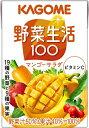 カゴメ 野菜生活100マンゴーサラダ 100ml×72本 賞味期限2019.09.13以降