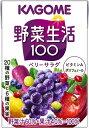 カゴメ 野菜生活100ベリーサラダ 100ml×36本 賞味期限2019.08.23以降