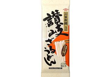 川田製麺 讃岐ざるうどん 450g×20袋 賞味期限2020.01.09