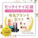 福袋 メイクアップ スキンケア 有名ブランド 詰め合わせセッ...