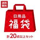 日用品 雑貨 アウトレット福袋 計約20点以上 詰め合わせセ...