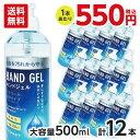 【店内商品ポイント5倍】アルコール ハンドジェル 500ml...