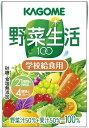 カゴメ 学校給食用 野菜生活100 100ml×36本 賞味期限2020.03.07