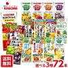 カゴメ 野菜ジュース 紙パック 選べる 72本 (24本×3)[ 野菜一日これ一本 トマトジ...