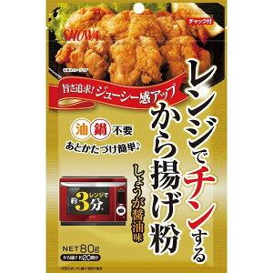昭和産業 レンジでチンするから揚げ粉 しょうがしょうゆ味80g 賞味期限2021.11.03