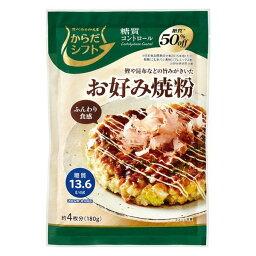 からだシフト 糖質コントロールお好み焼粉180g 賞味期限2021.11.25