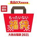 【8/5 中身更新】食品ロス削減支援 もったいない福袋 計1