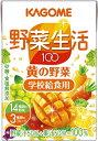 [送料無料][72本]カゴメ 学校給食用 野菜生活100 黄の野菜 100ml 賞味期限2020.04.24