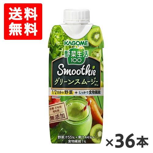 36本 カゴメ野菜生活100SmoothieグリーンスムージーMix330ml賞味期限2021.05.24以降 賞味期限間