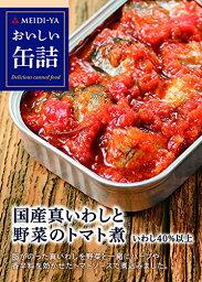 明治屋 おいしい缶詰 国産真いわしと野菜のトマト煮100g 賞味期限2023.10.30以降
