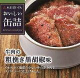 [送料無料][24個]明治屋 MYおいしい缶詰 牛肉の粗挽き黒胡椒味 40g 賞味期限2023.06.01以降