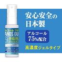 除菌スプレー 携帯 日本製 アルコール75% 60ml 手