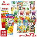 カゴメ 野菜ジュース 紙パック 選べる 72本 (24本×3...