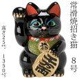���ƾ���ǭ8�澮Ƚ��ǭ���Ȣ����夲(143-52-86)���θ��ι�����Tokoname-yakiLuckycat