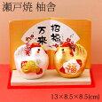 【酉年干支正月飾り】柚舎丸酉金銀飾り(E-20)瀬戸焼Potteryornamentofzodiac